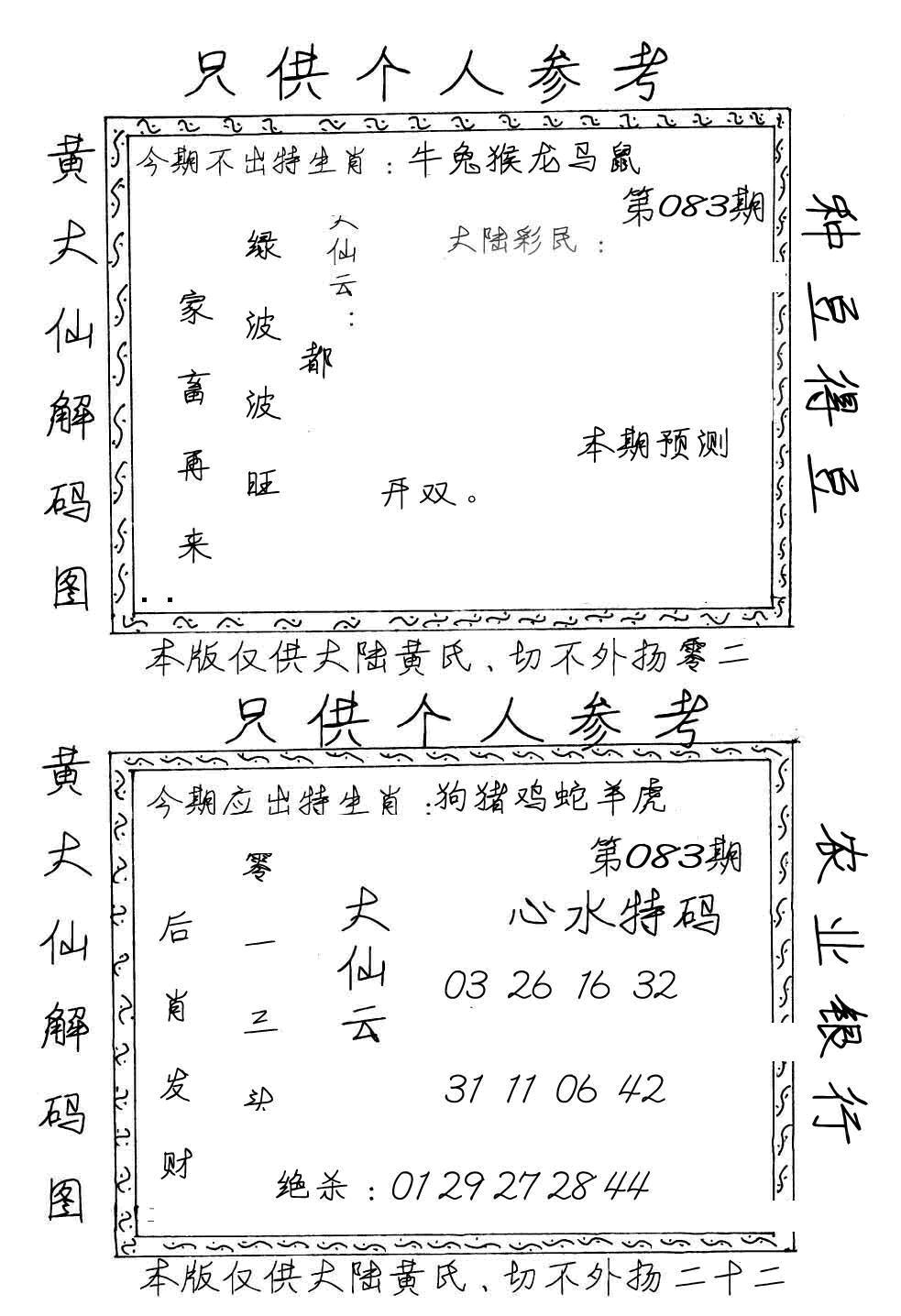 083期黄大仙梅花解码图(手写版)(黑白)