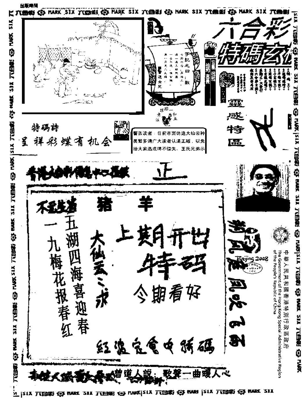 083期大仙云来料(黑白)