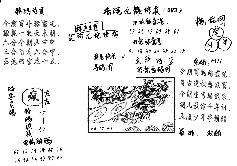 083期特码传真梅花图(手写版)(黑白)