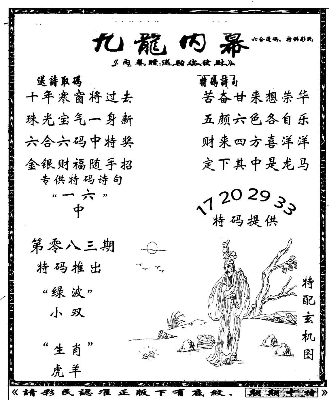 083期老九龙内幕(黑白)