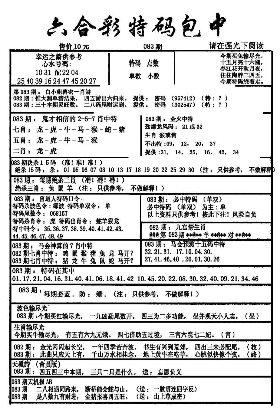 083期六合彩特码包中(黑白)