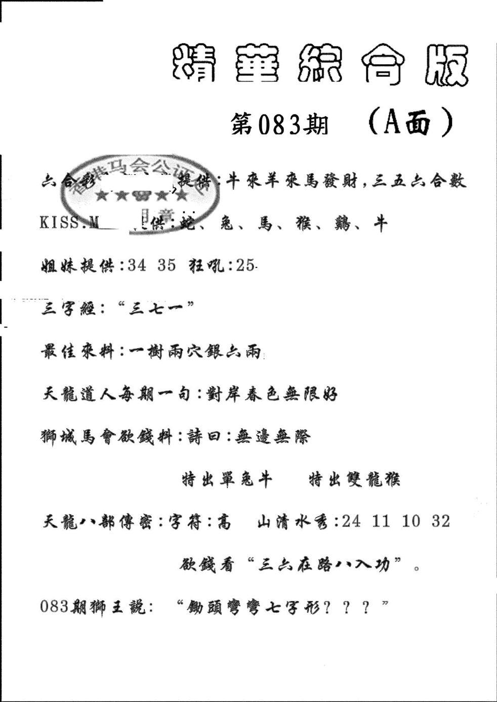 083期精华综合A(黑白)