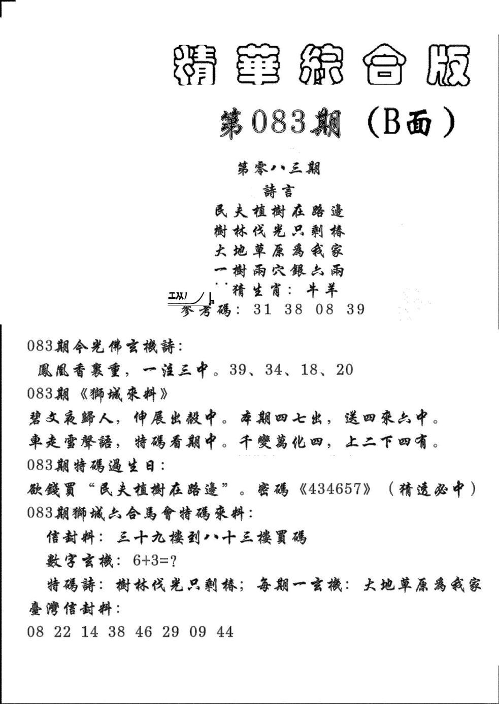 083期精华综合B(黑白)