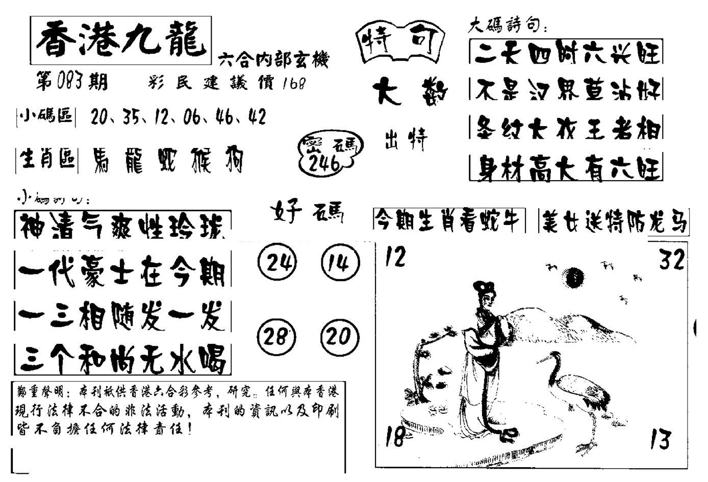 083期香港九龙传真-4(黑白)