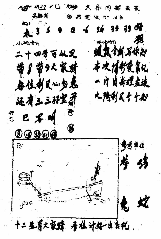 083期香港九龙传真1(手写版)(黑白)