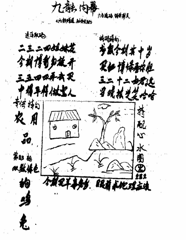 083期香港九龙传真3(手写版)(黑白)