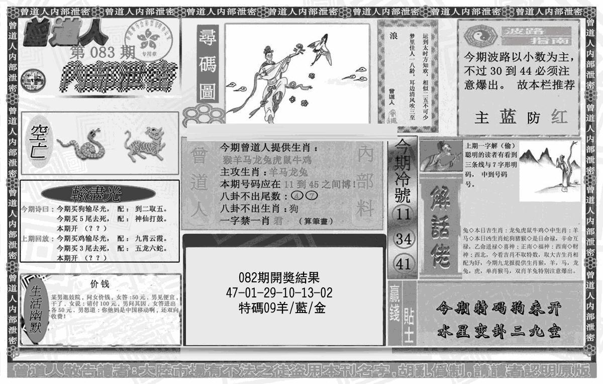 083期曾道人内幕泄密(黑白)