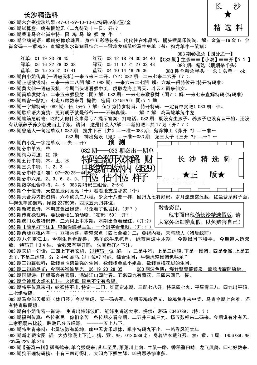 083期长沙精选料A(新)(黑白)