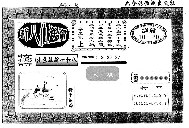 083期新八仙(黑白)