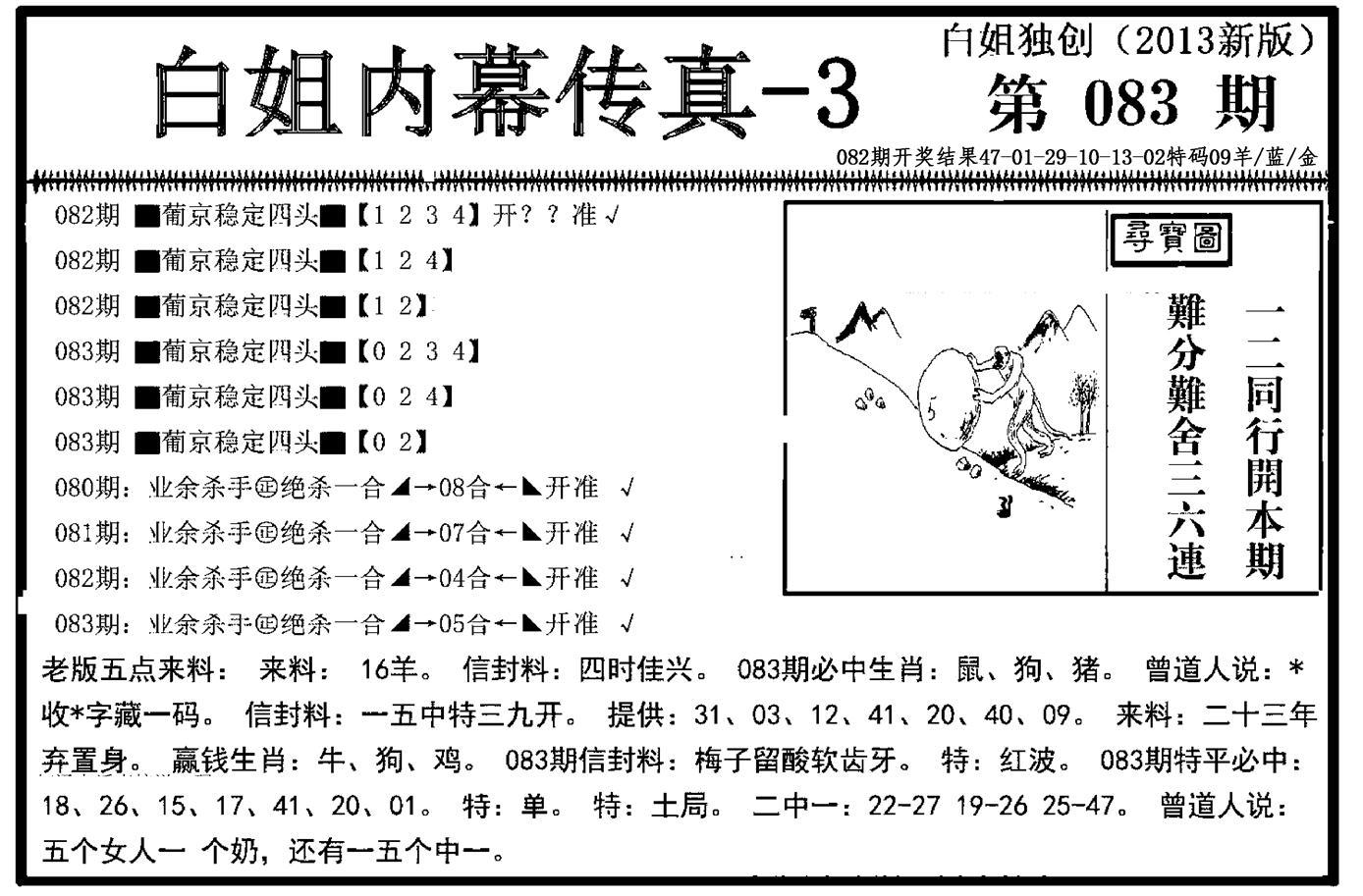083期白姐内幕传真-3(黑白)