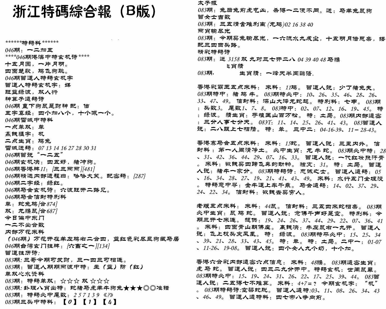 083期浙江特码综合报B(黑白)