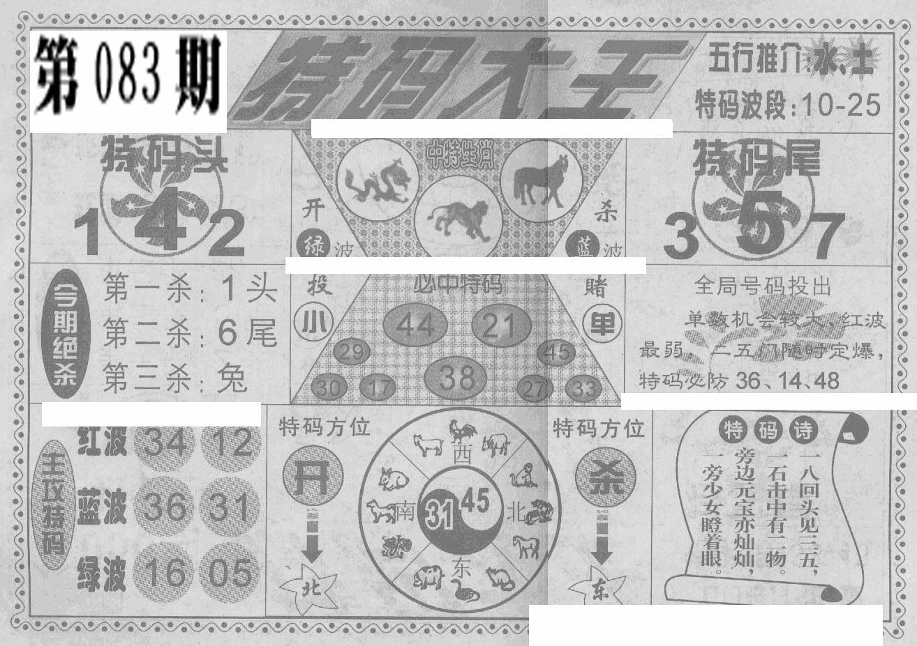083期特码大王(黑白)