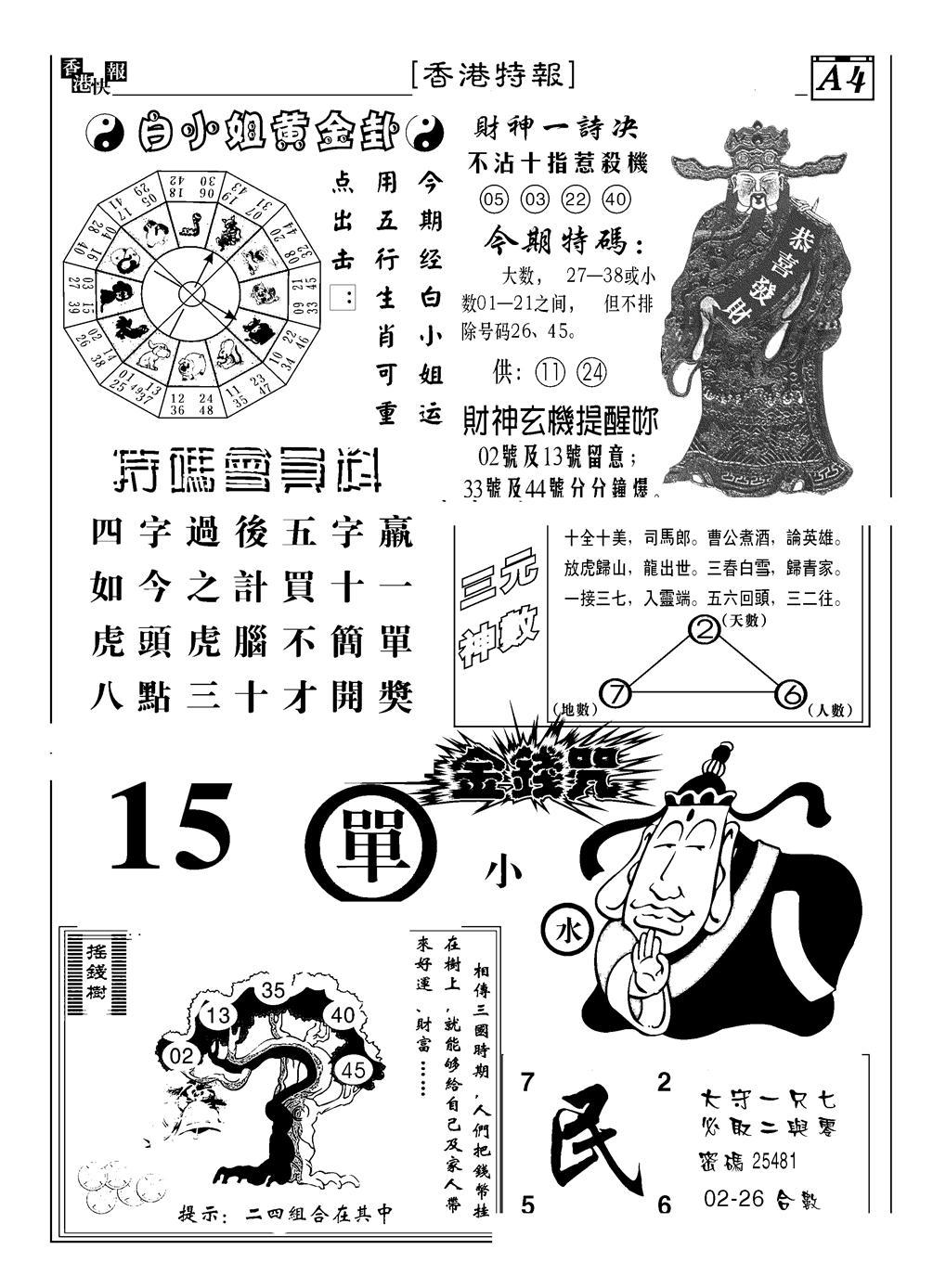 083期香港特报B(黑白)