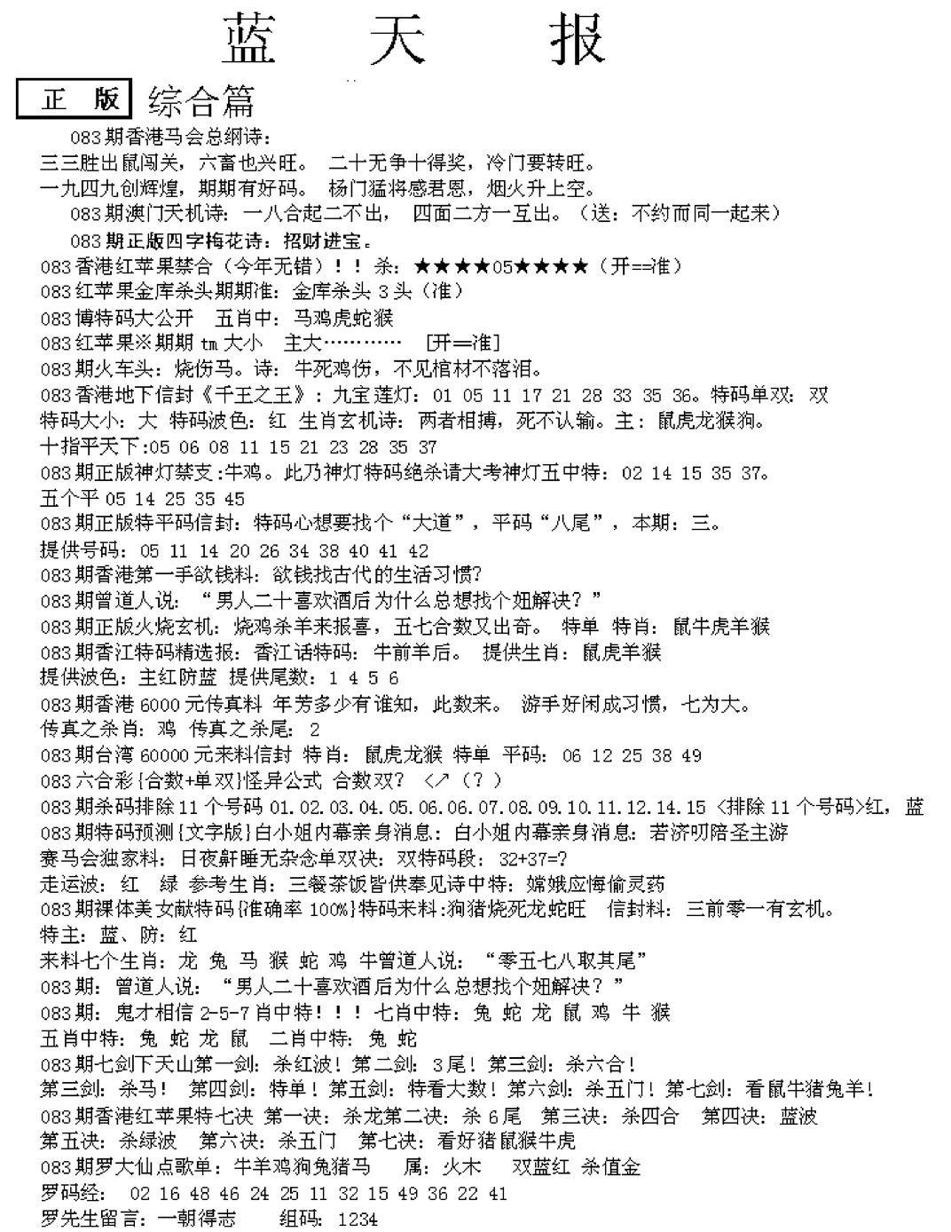 083期蓝天报A(黑白)