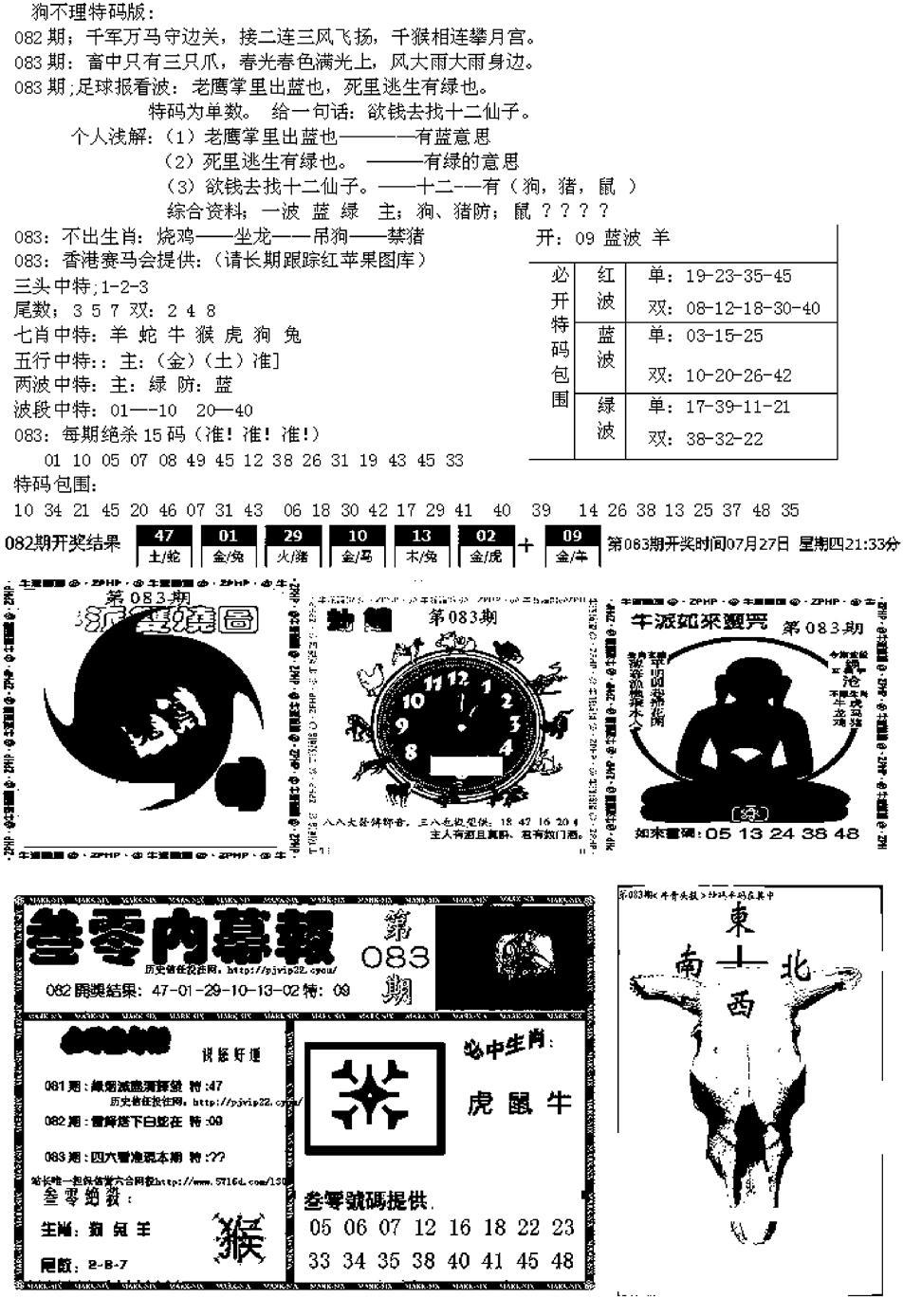 083期五鬼正宗久合儋料B(黑白)