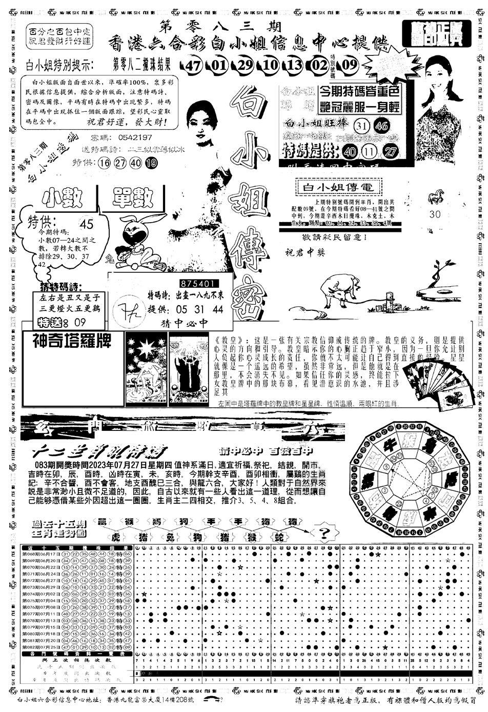 083期新版白小姐祺袍A(黑白)