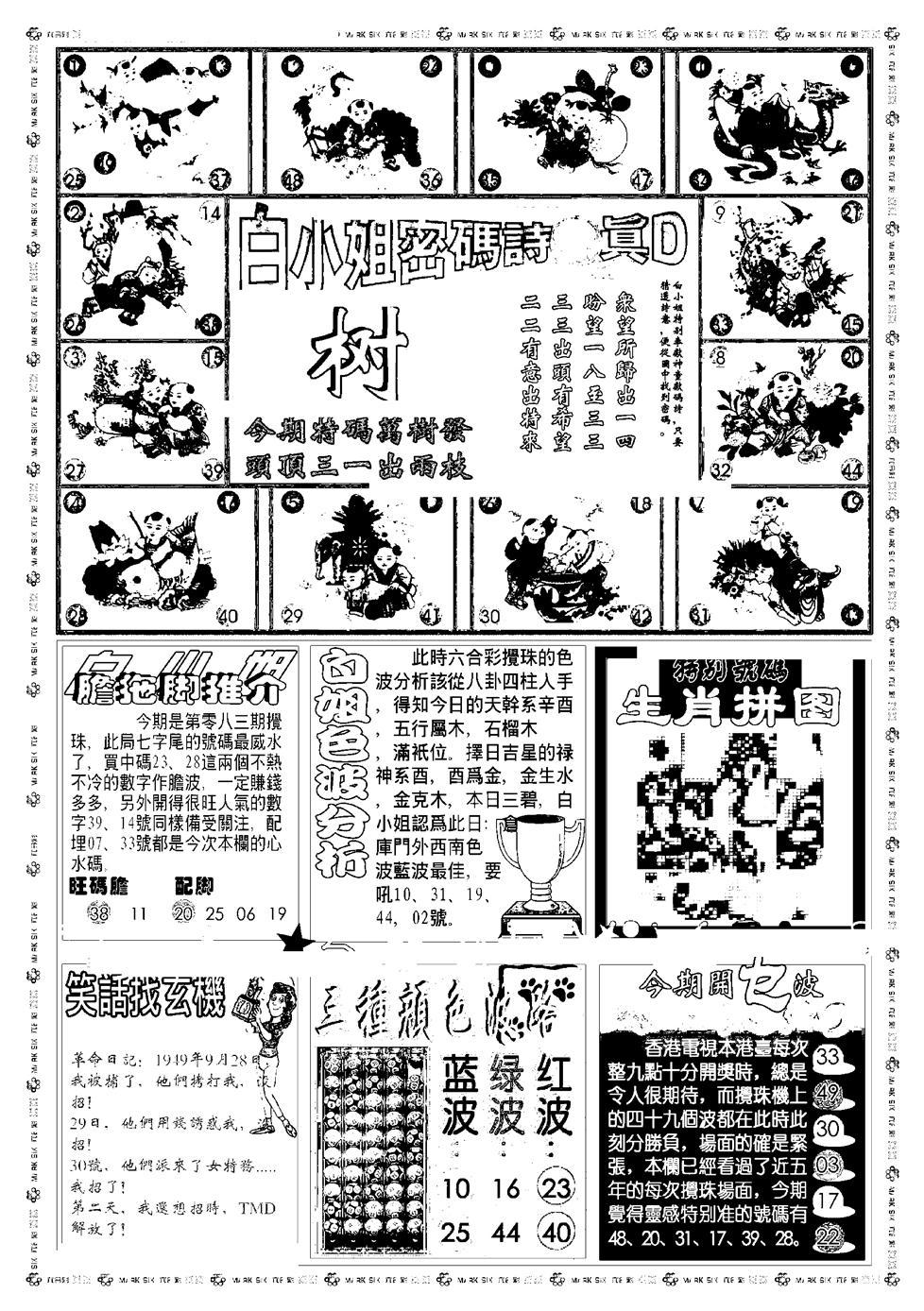 083期新版白小姐祺袍B(黑白)