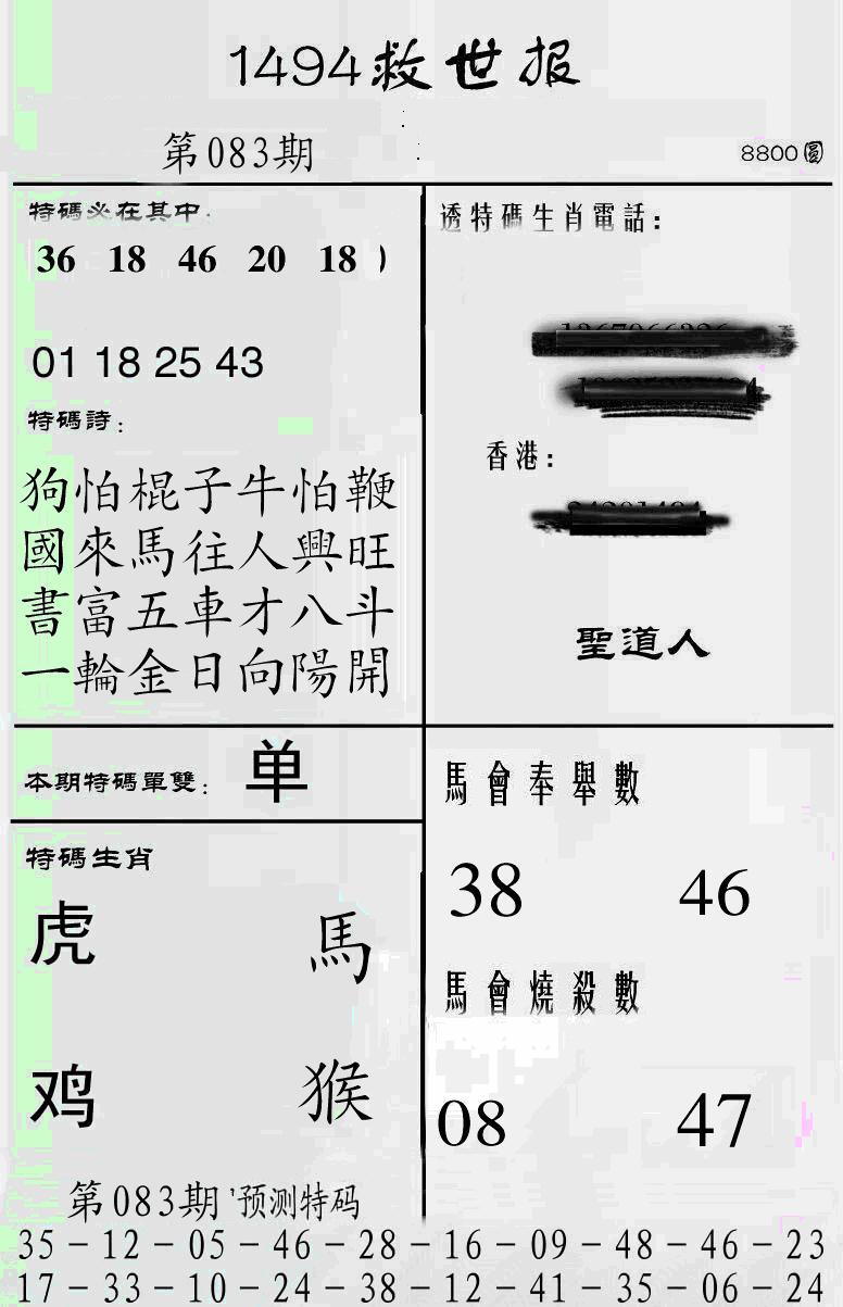 083期另1494(黑白)