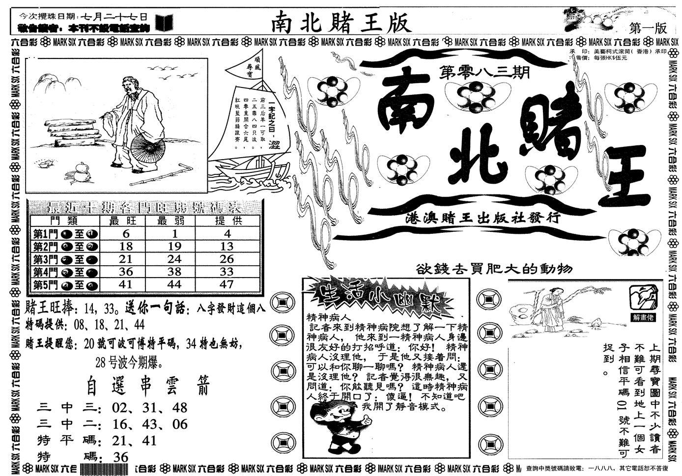 083期南北赌王A(黑白)