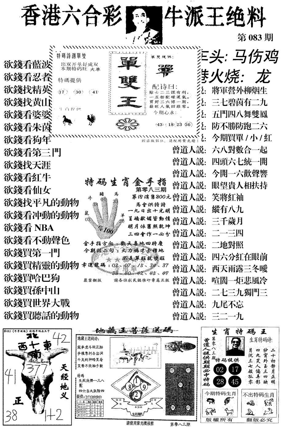 083期香港牛派王绝料(黑白)
