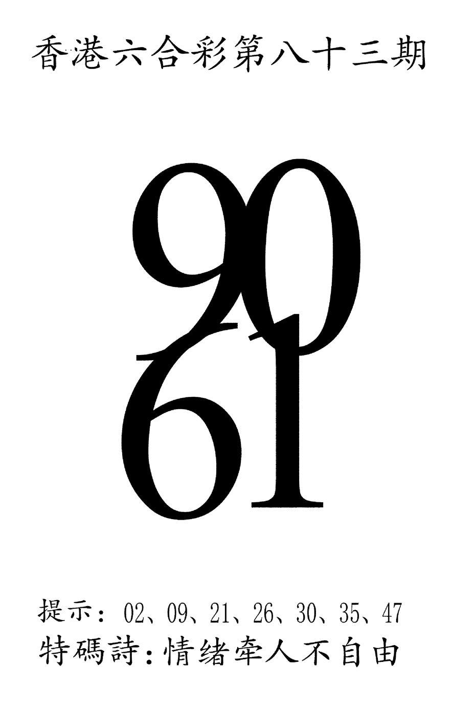 083期澳门三合王B(黑白)