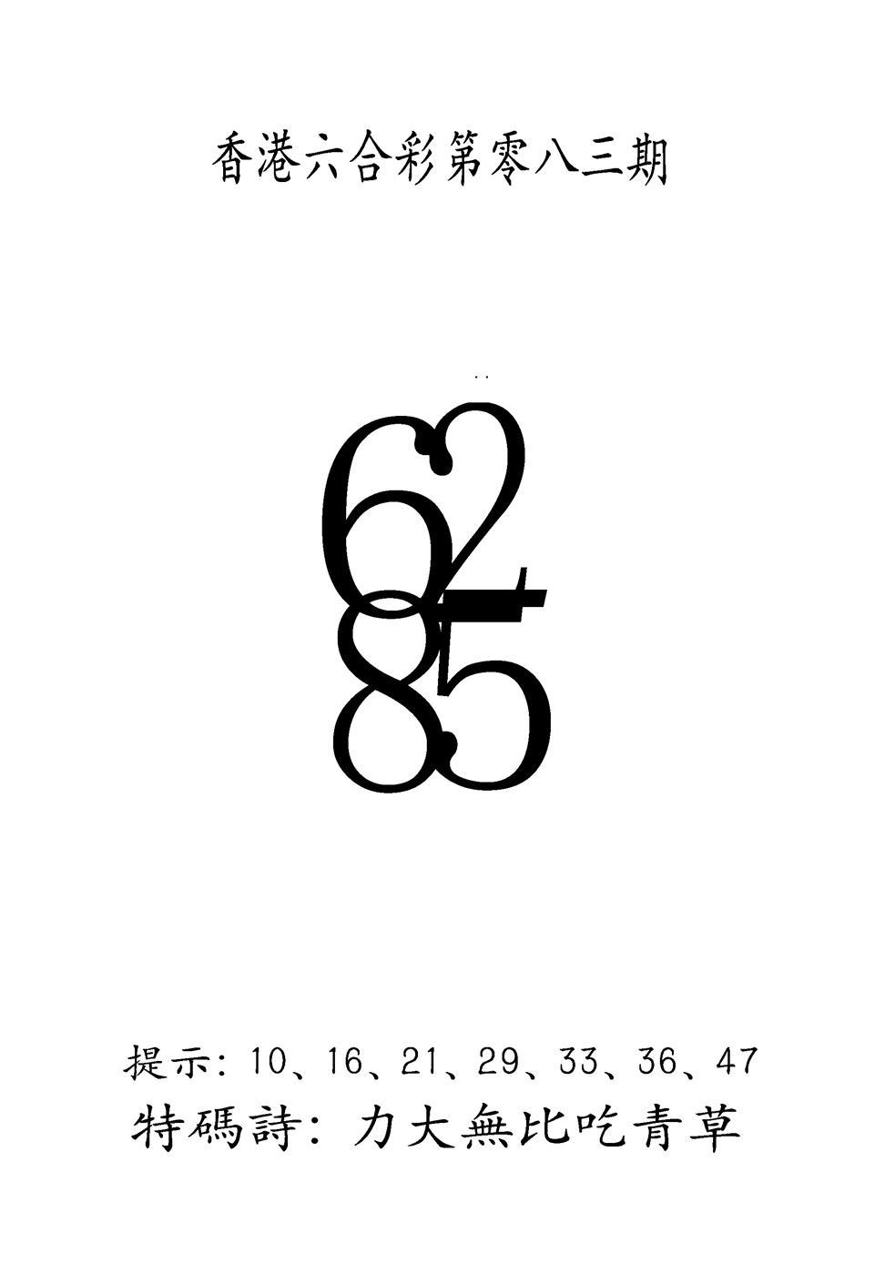 083期另澳门三合王B(黑白)