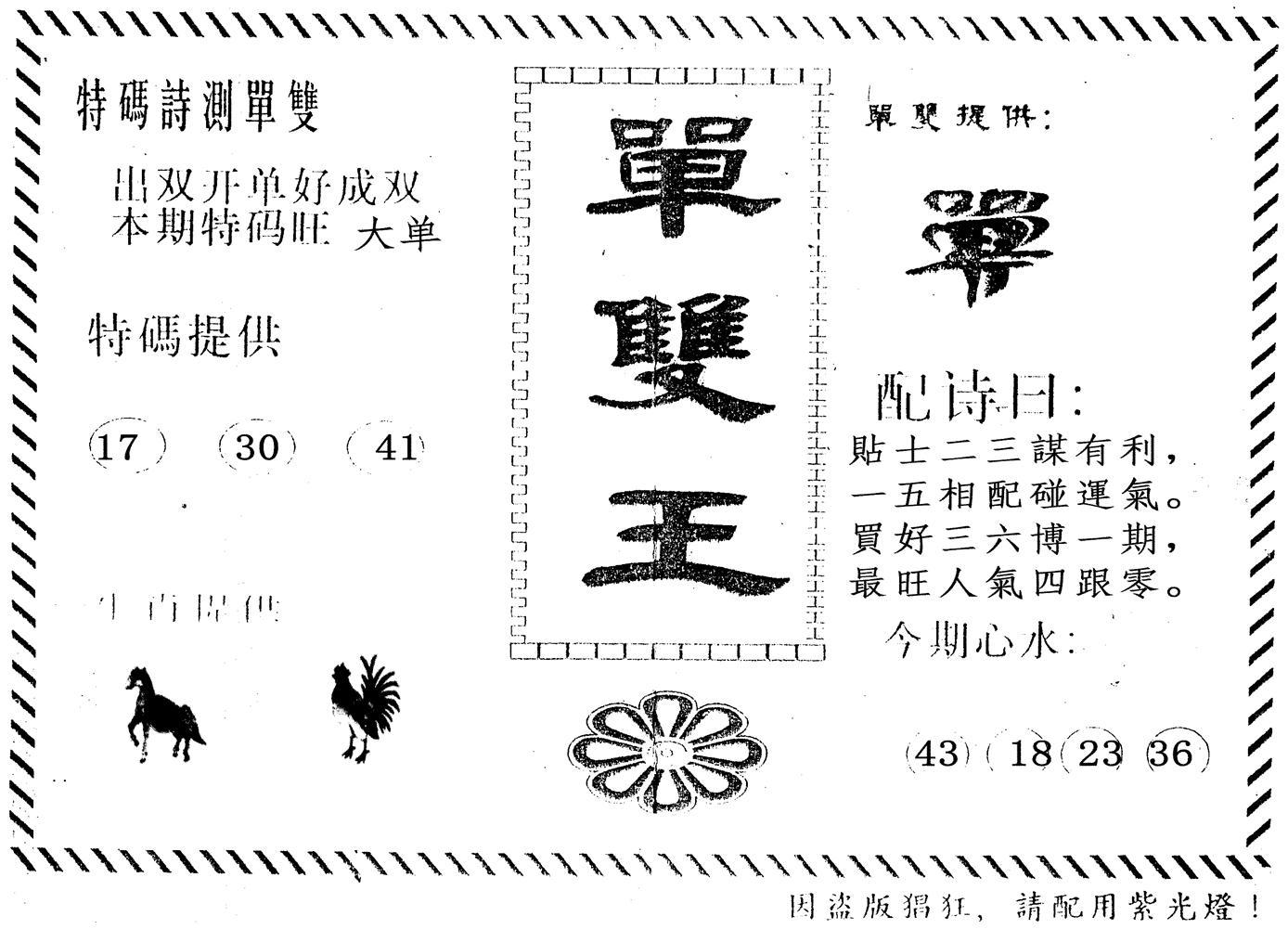083期单双王(黑白)