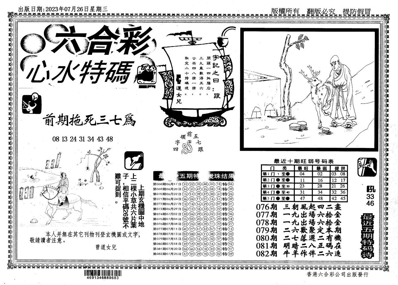 083期新特码心水(黑白)