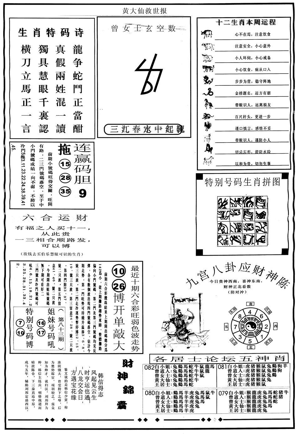 083期另版大救世B(黑白)