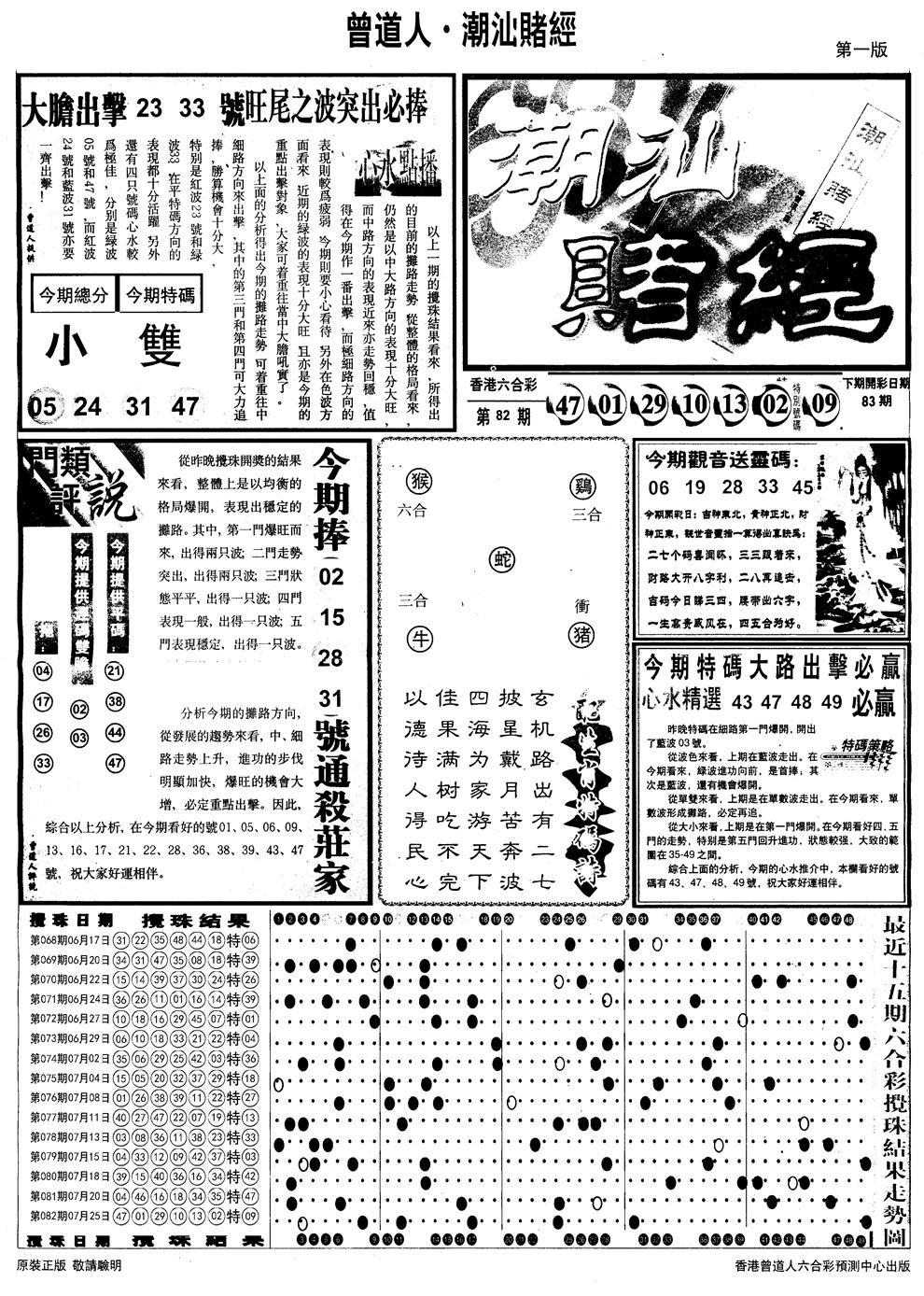 083期另版潮汕赌经A(黑白)