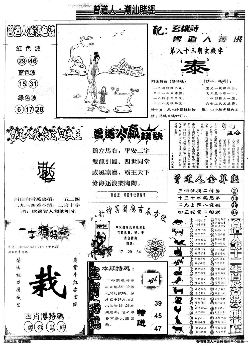 083期另版潮汕赌经B(黑白)
