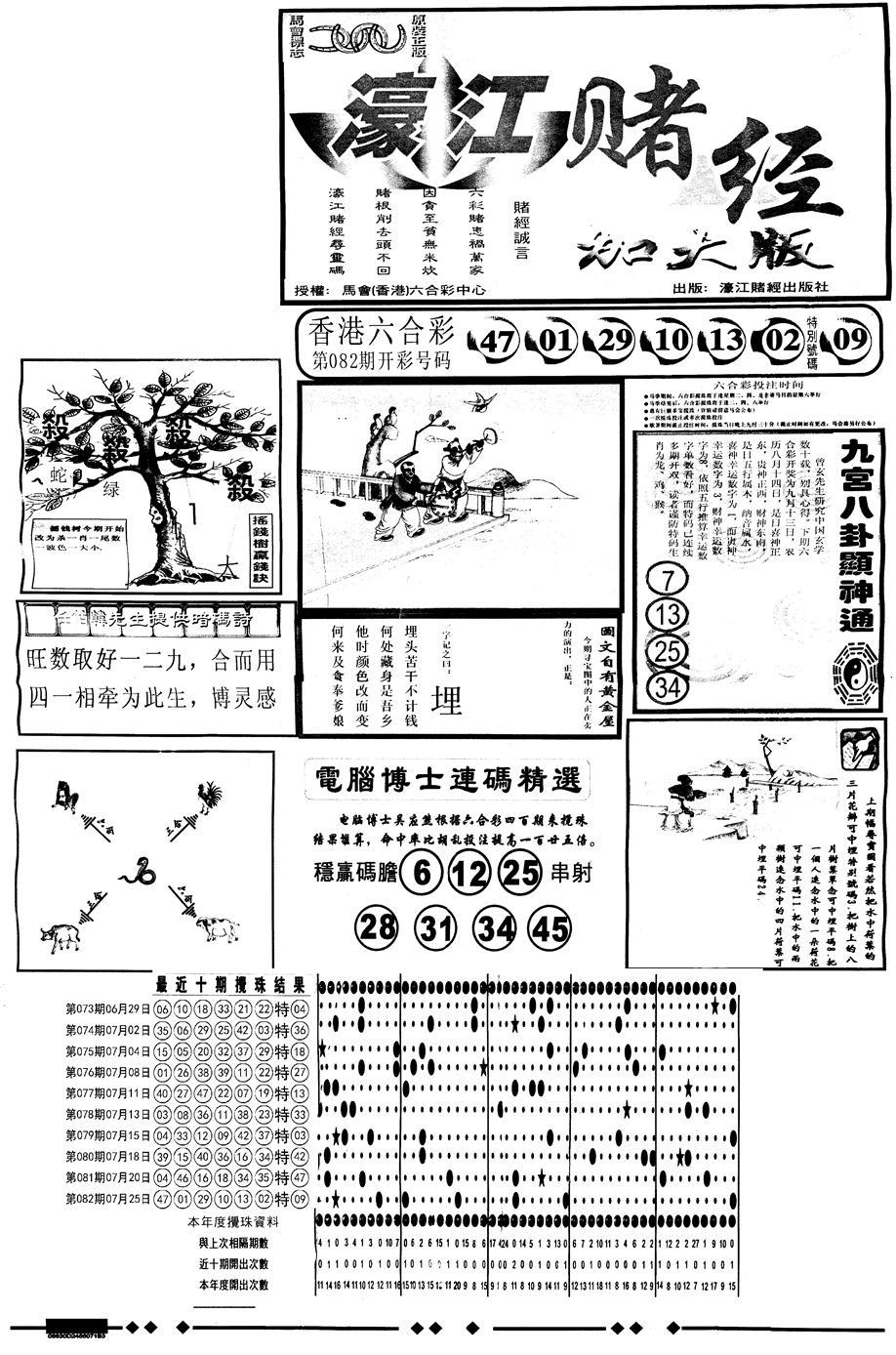 083期另版大濠江A(黑白)