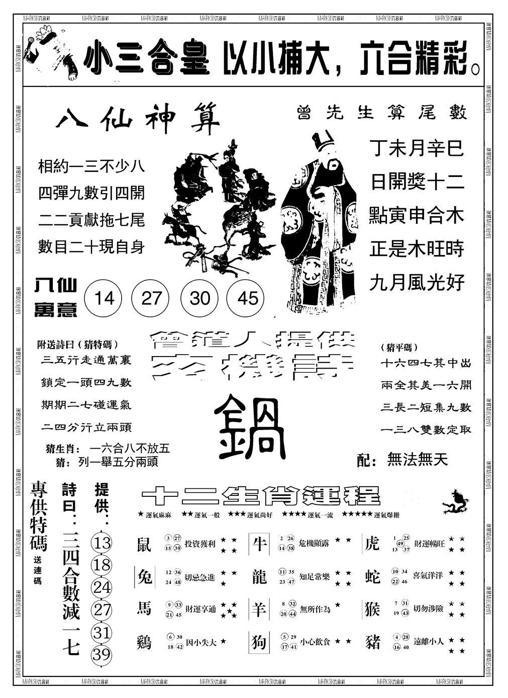 083期另版小三合皇B(黑白)