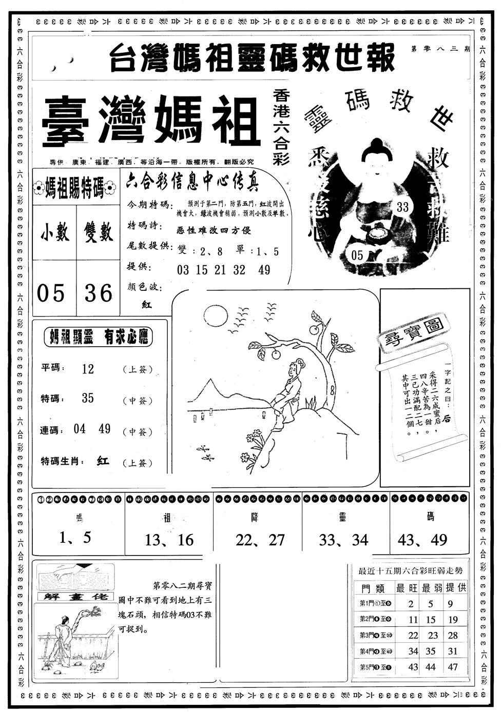 083期另版台湾妈祖A(黑白)