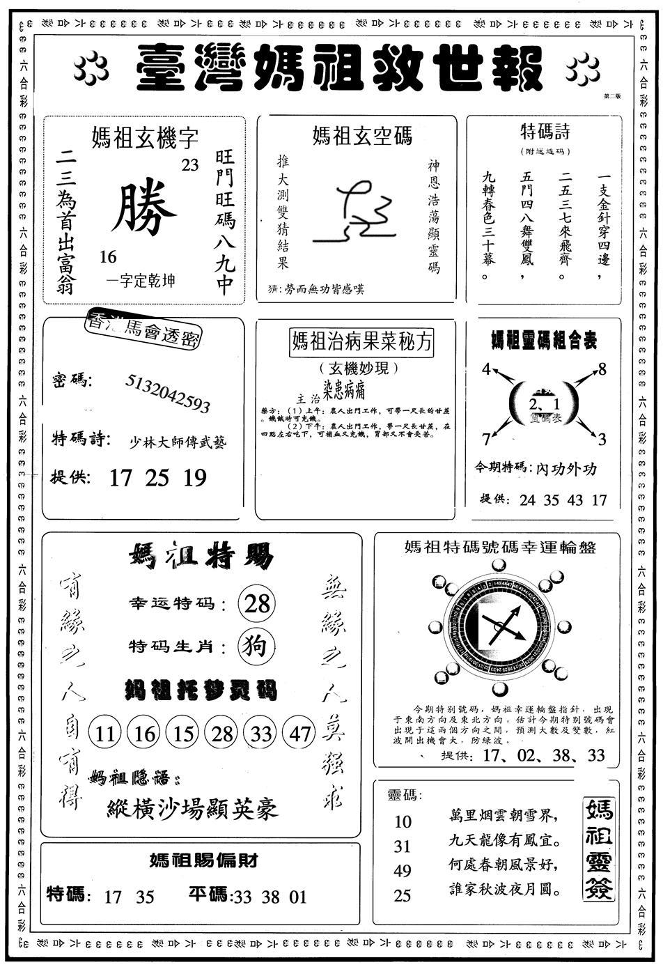 083期另版台湾妈祖B(黑白)
