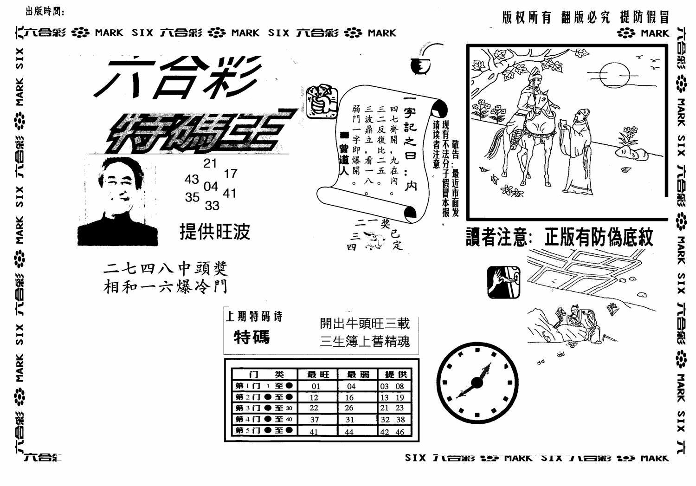 083期另版特码王(早图)(黑白)