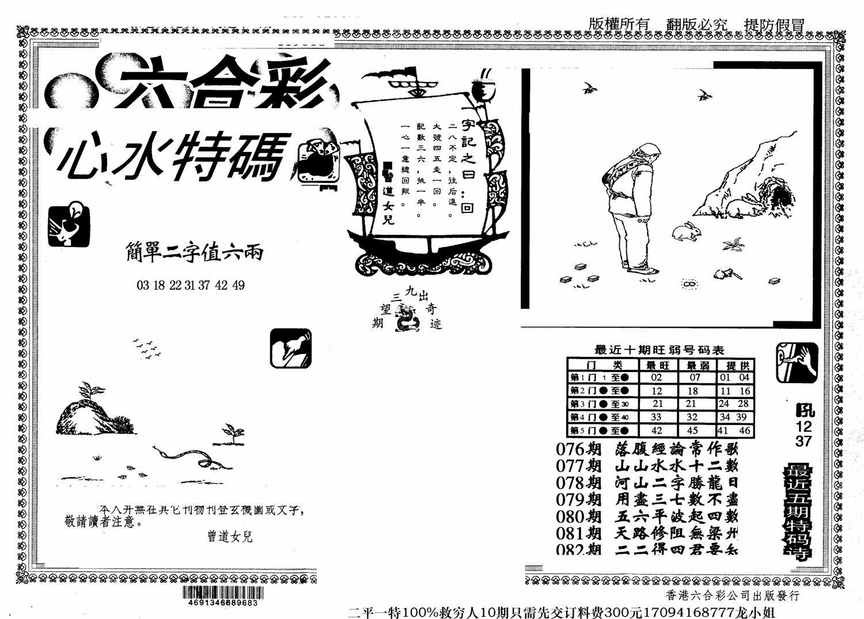 083期另版心水特码(早图)(黑白)