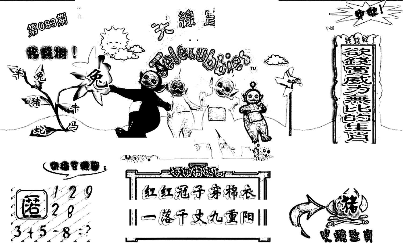 083期天线宝宝(早图)(黑白)