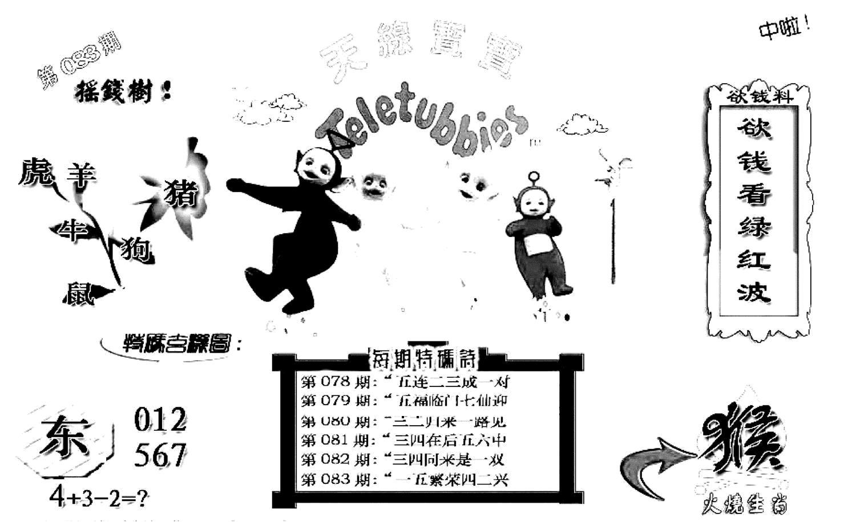 083期天线宝宝C(早图)(黑白)