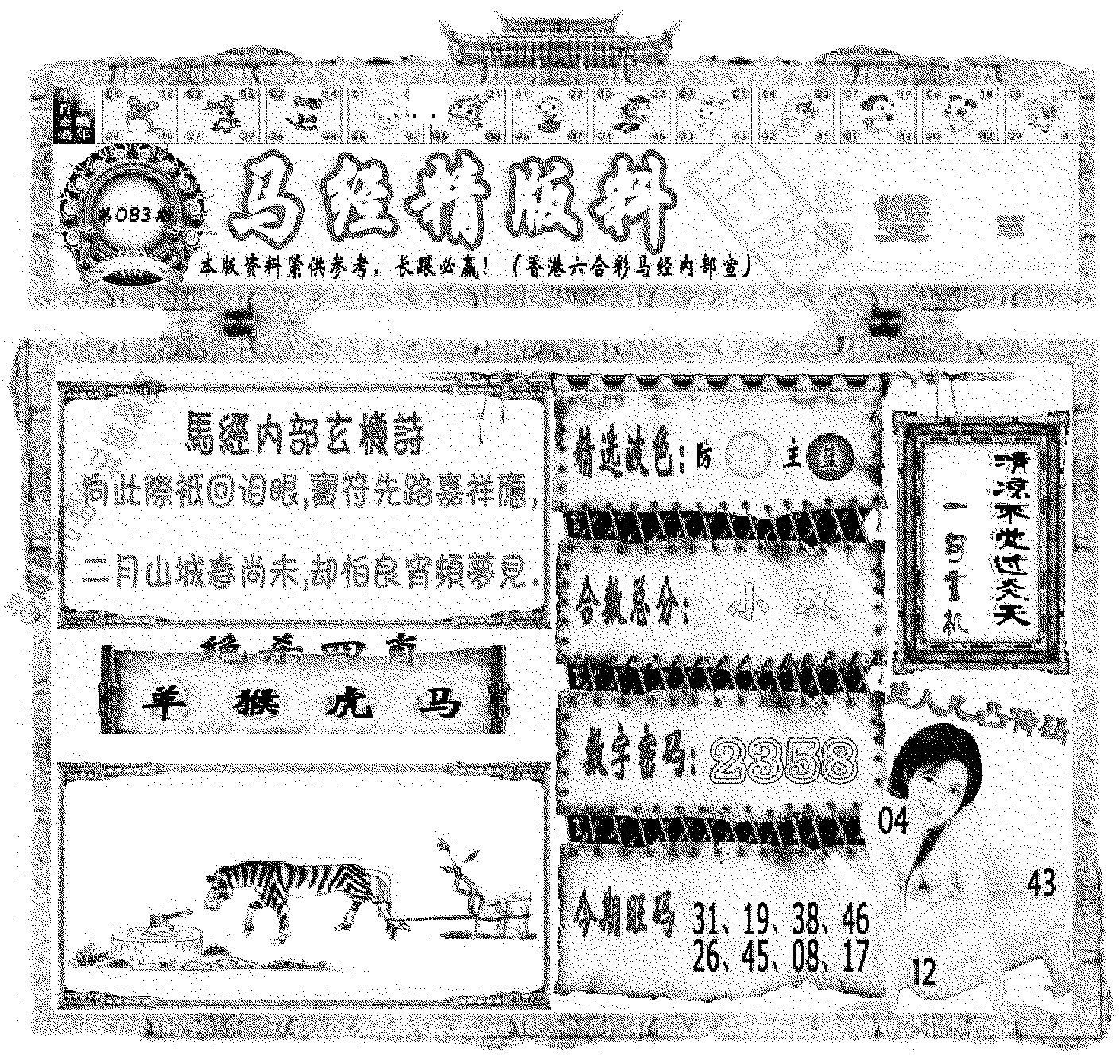 083期马经精版料(黑白)