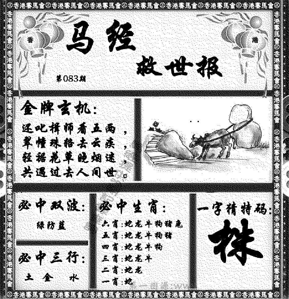 083期马经救世报(黑白)