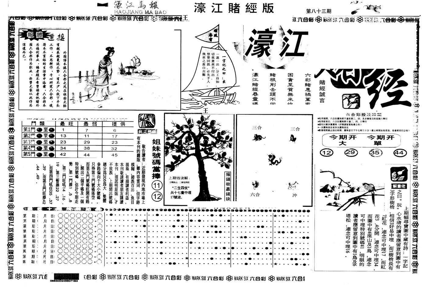 083期另版老濠江赌经A(黑白)