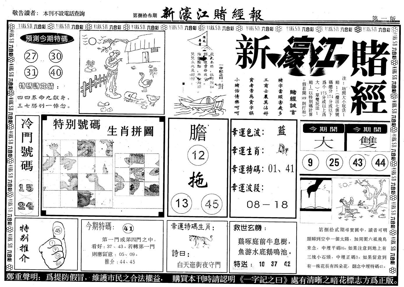 083期另版新濠江赌经A(黑白)