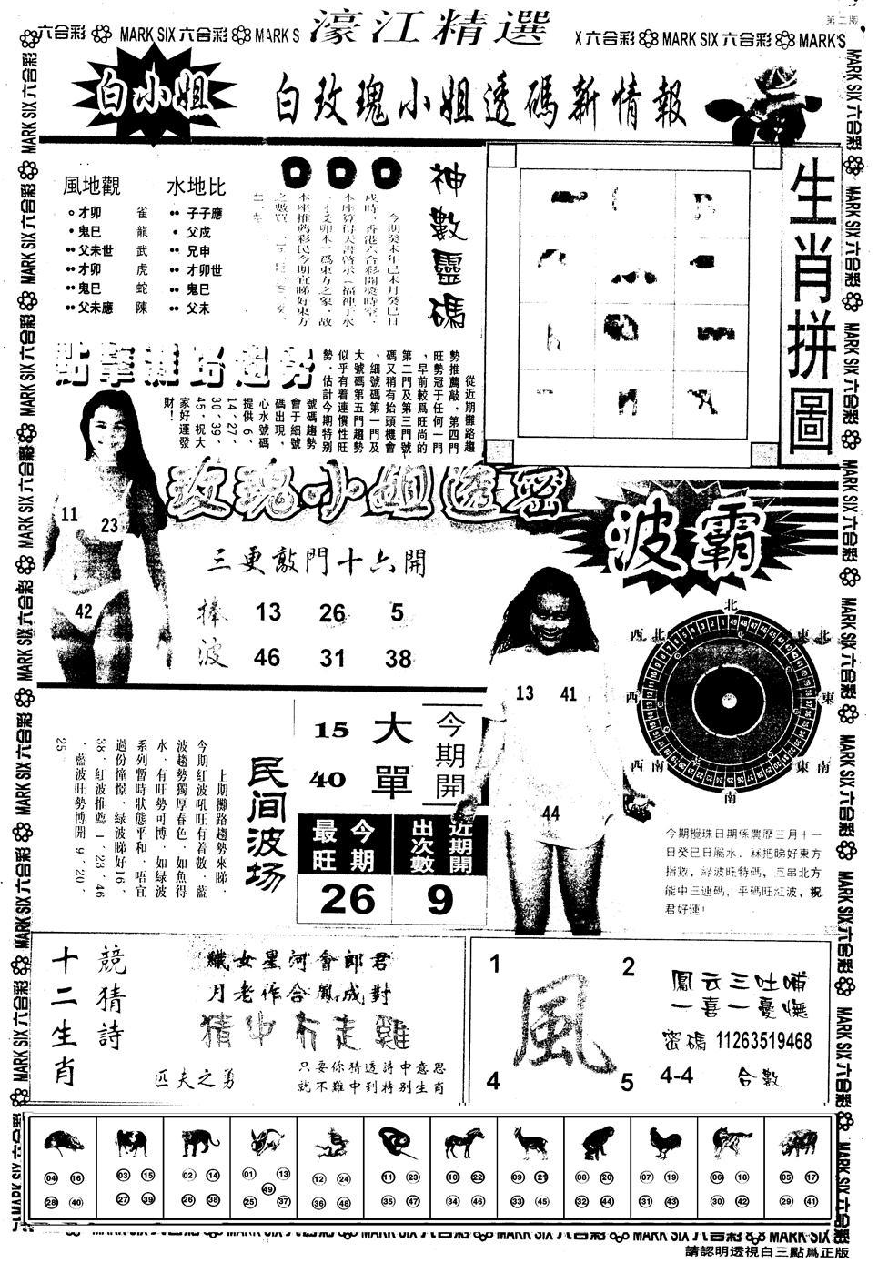 083期另版濠江精选B(黑白)