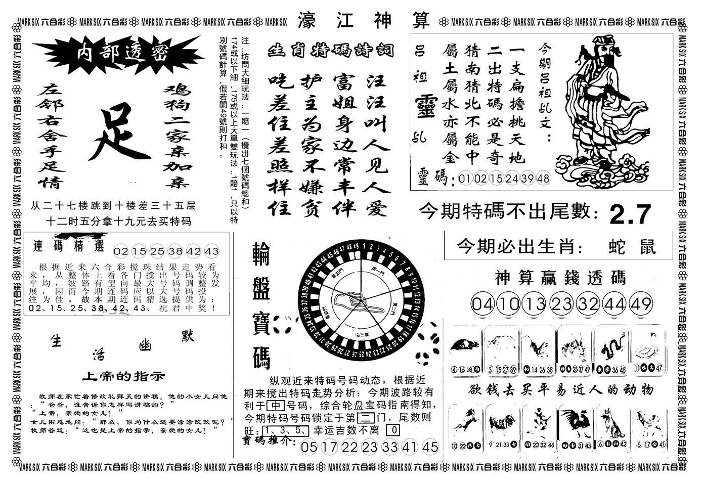 083期另版濠江神算B(黑白)