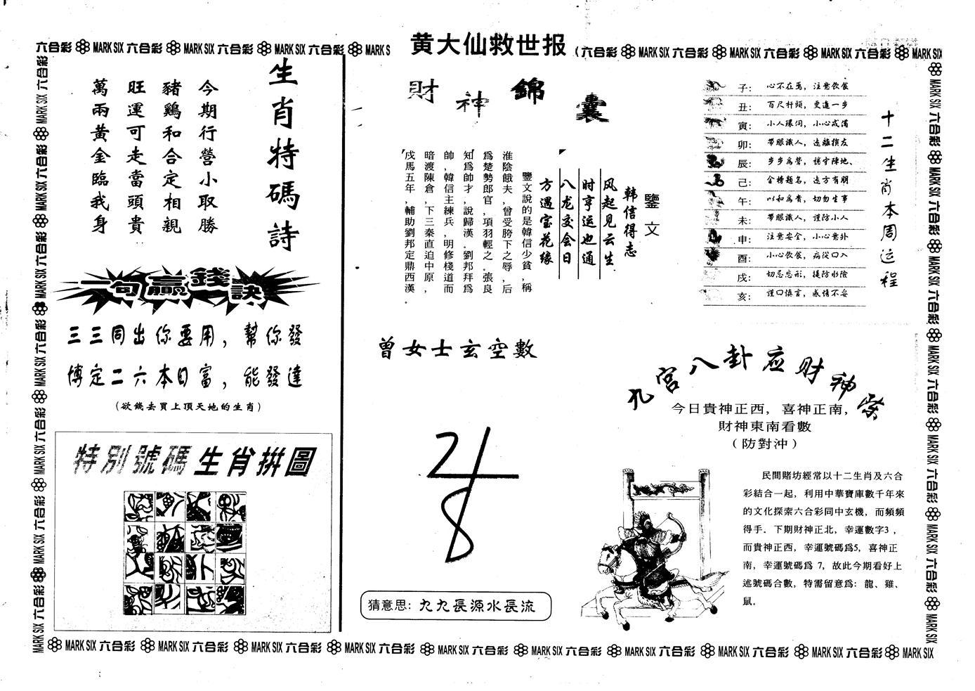 083期另版黄大仙救世B(黑白)
