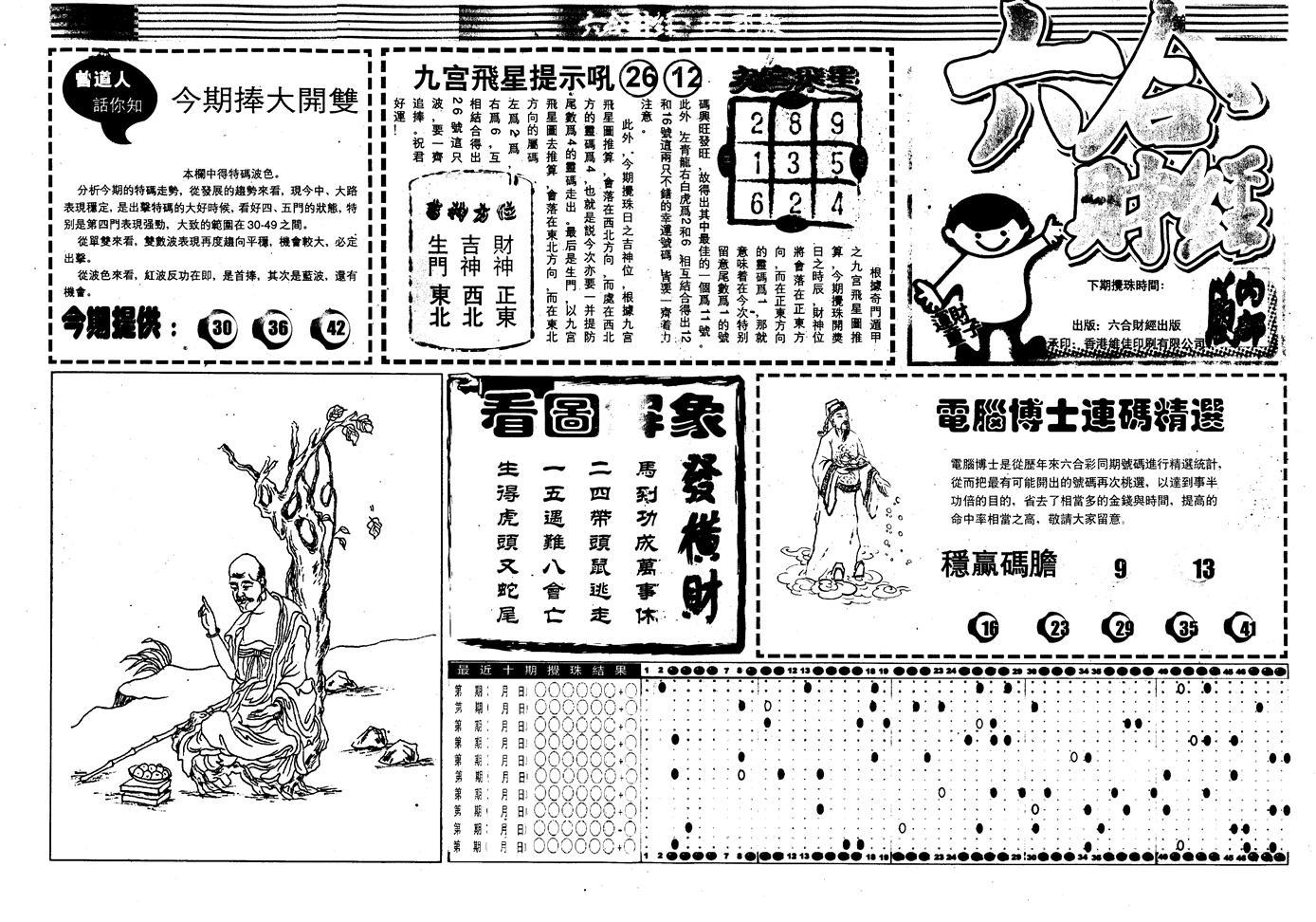 083期另版中财经A(黑白)
