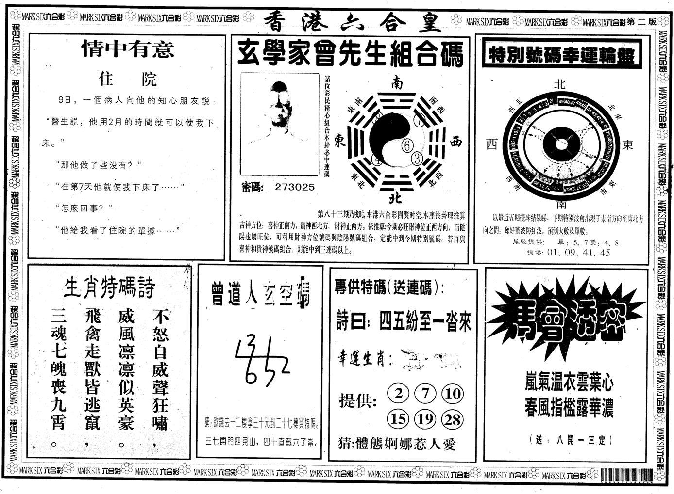 083期另版香港六合皇B(黑白)