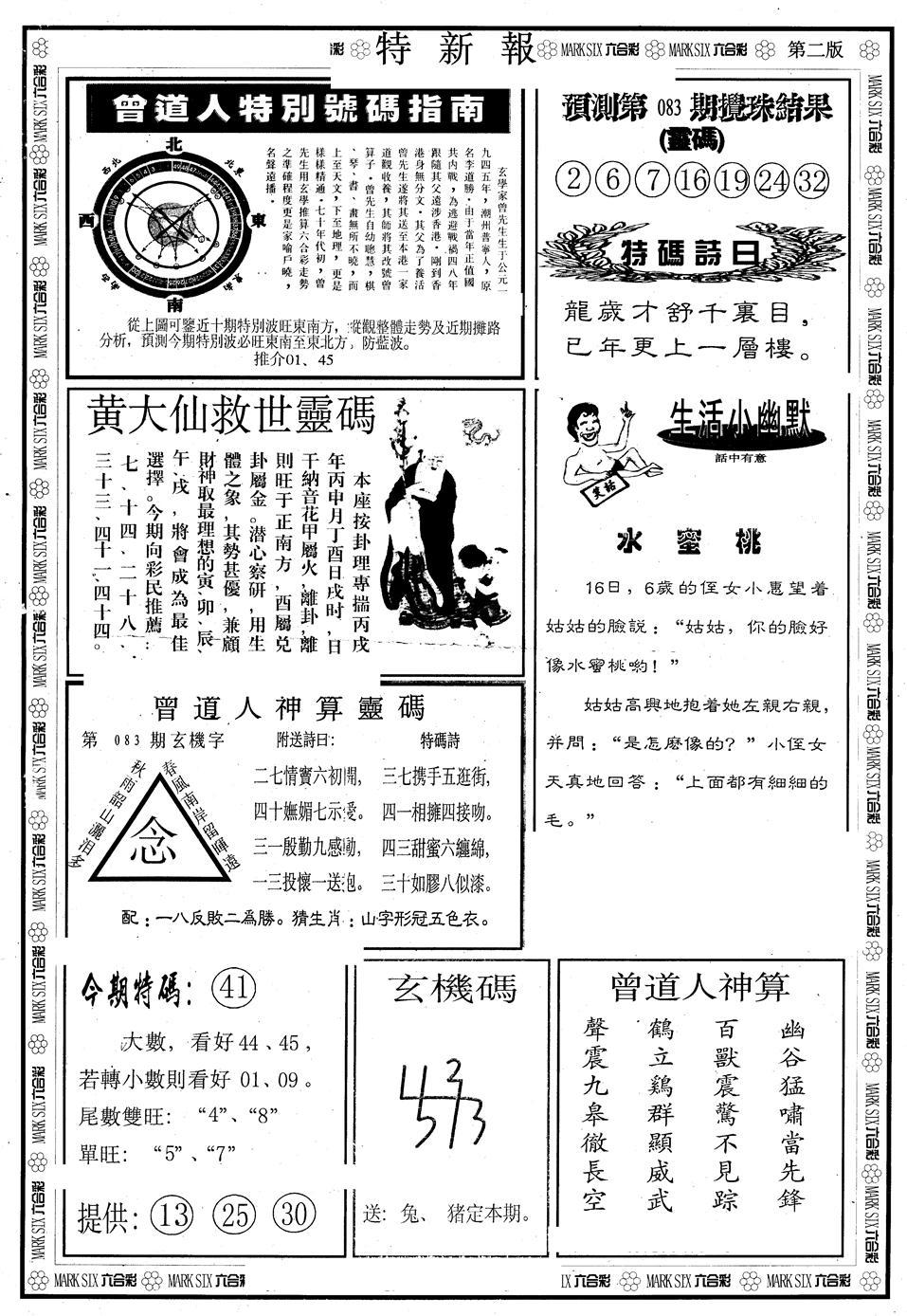 083期另版特新报B(黑白)