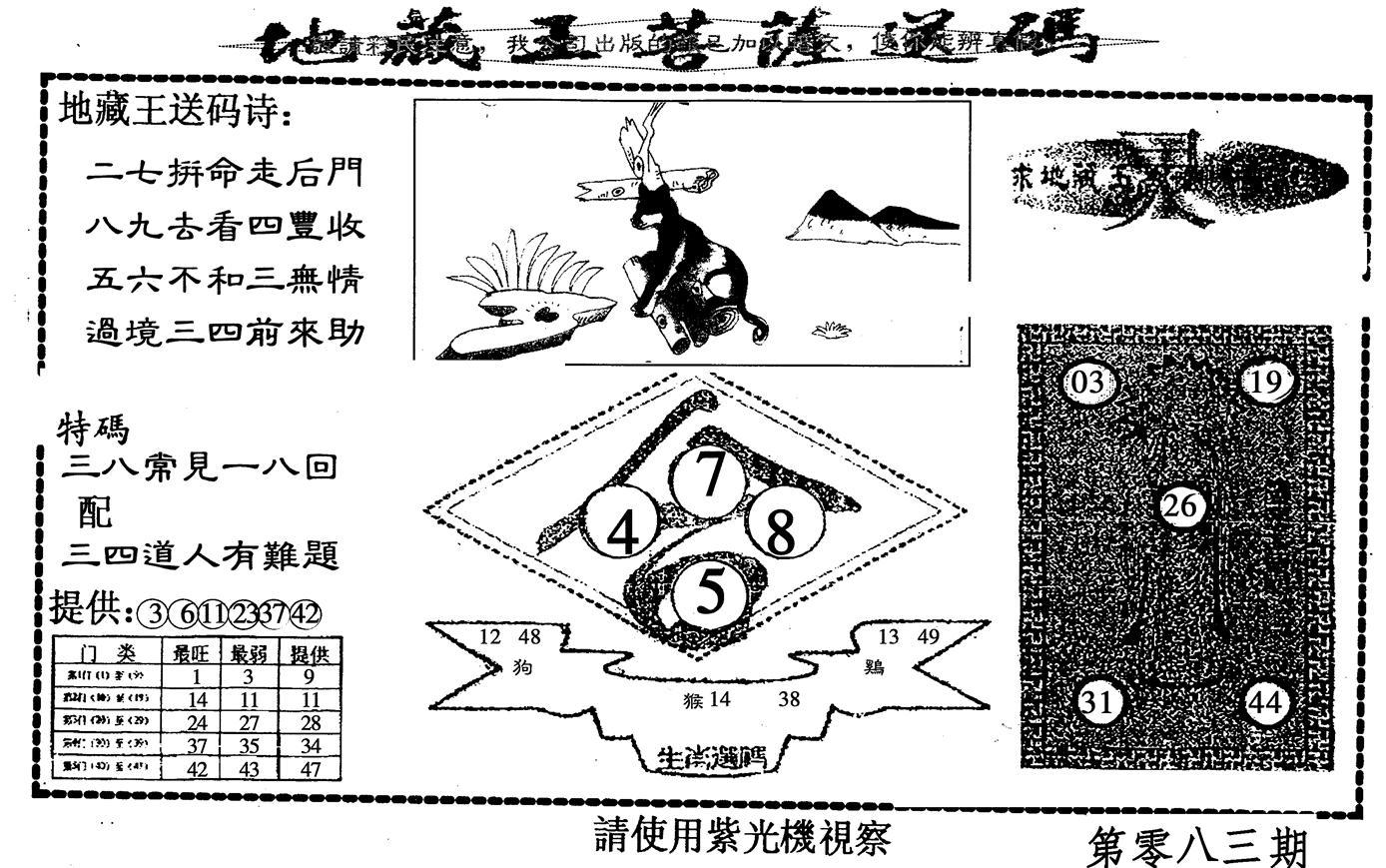 083期地藏王送码(黑白)